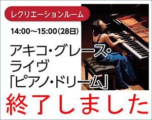 アキコ・グレース・ライヴ「ピアノ・ドリーム」のイメージ