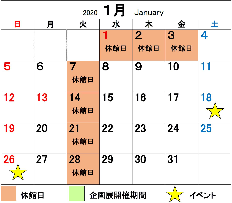 1月のミュージアムカレンダーのイメージ