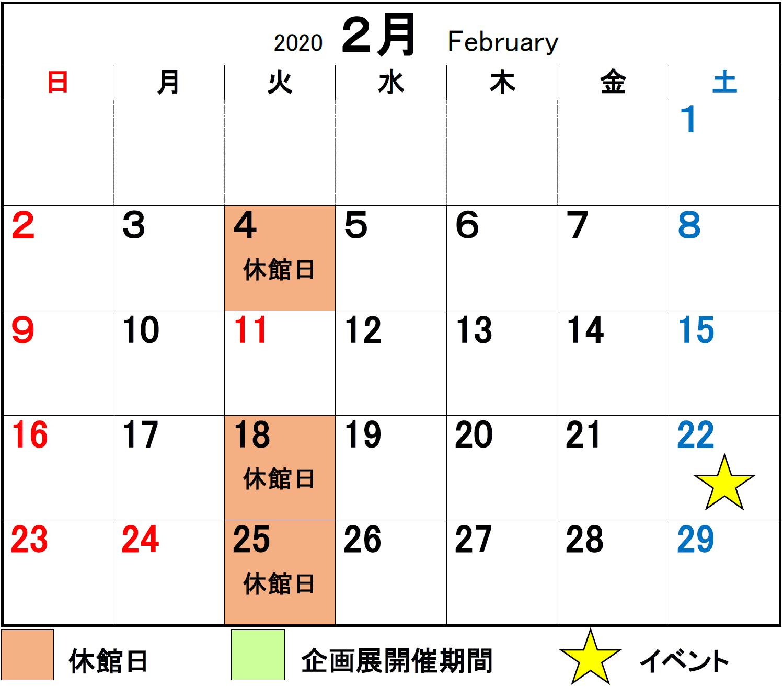 2月のミュージアムカレンダーのイメージ