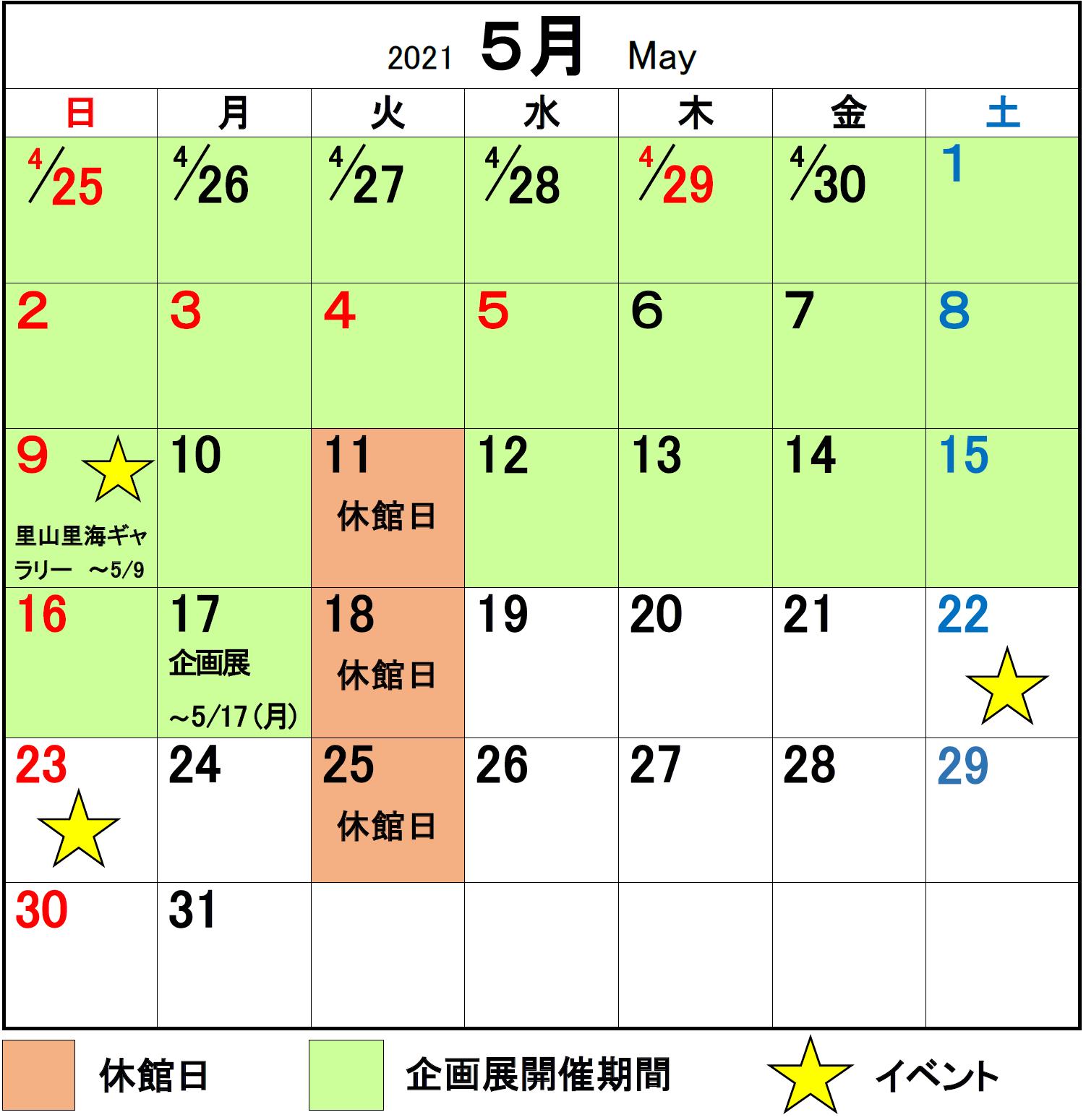 5月のミュージアムカレンダーのイメージ
