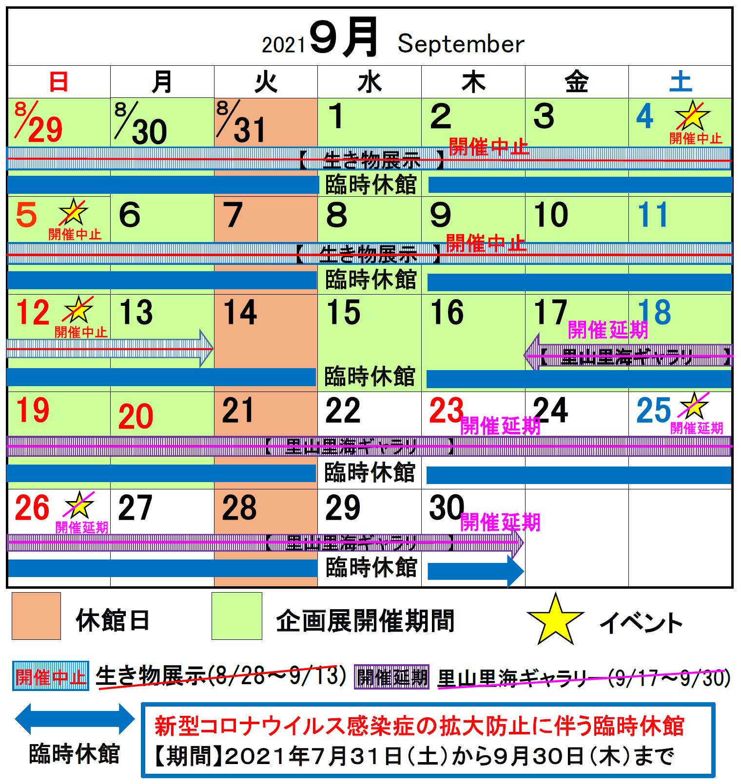 9月のミュージアムカレンダーのイメージ